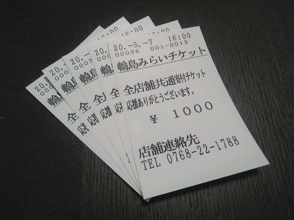 f:id:wajimatime:20200507183919j:plain