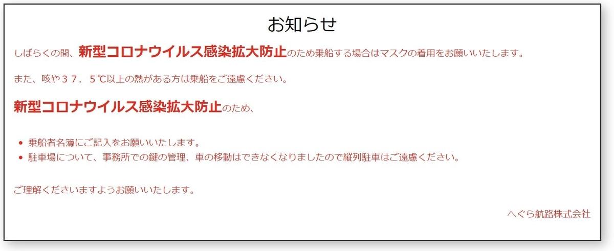f:id:wajimatime:20200612075534j:plain