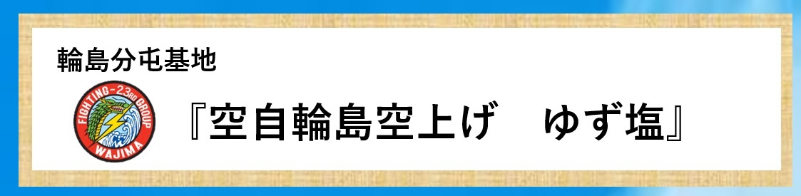 f:id:wajimatime:20200624181617p:plain
