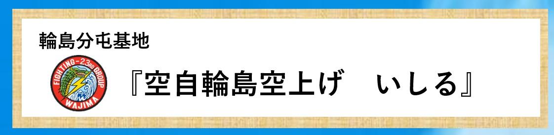 f:id:wajimatime:20200624181703p:plain