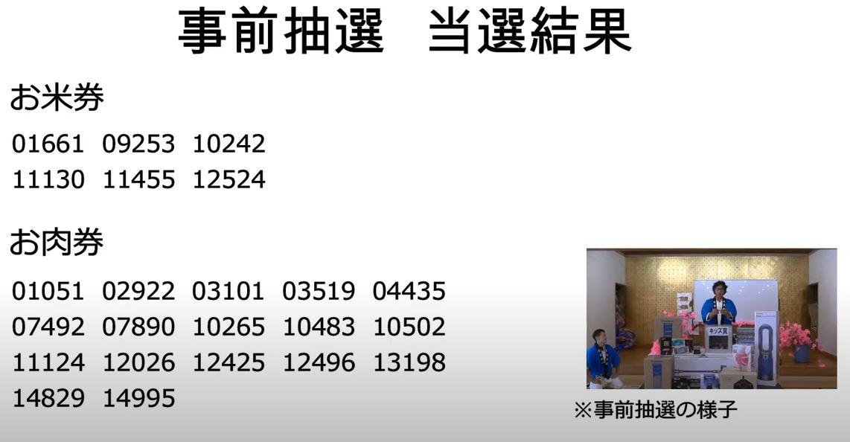 f:id:wajimatime:20200713100144j:plain