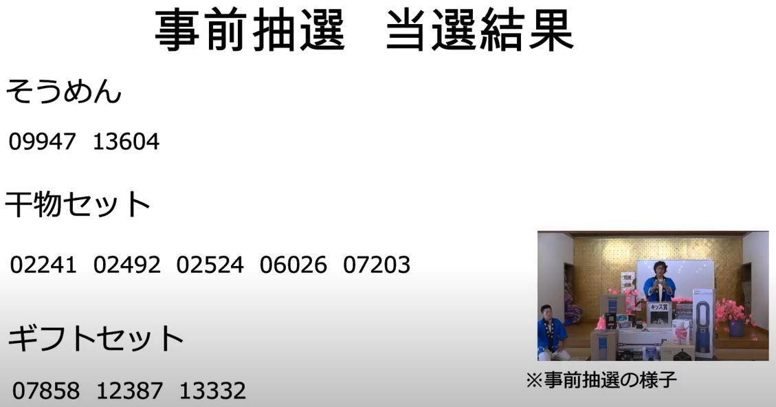f:id:wajimatime:20200713100214j:plain