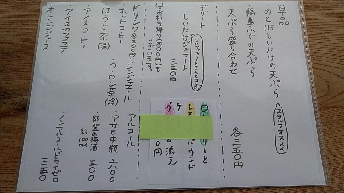 f:id:wajimatime:20200714172141j:plain