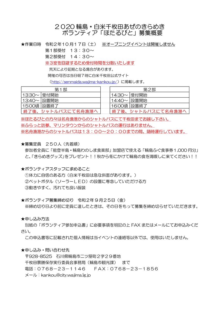 f:id:wajimatime:20200919112343j:plain