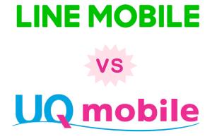 LINEモバイル vs UQモバイル