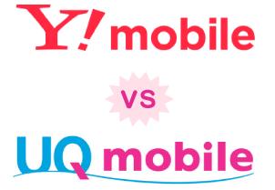 ワイモバイル vs UQモバイル