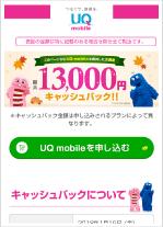 サイト限定 UQ公式キャッシュバック