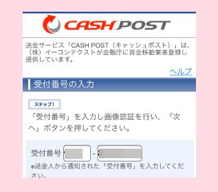 キャッシュポスト。受付番号入力画面。