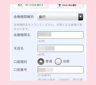 キャッシュポスト口座番号入力画面