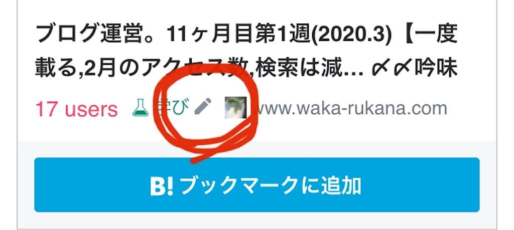 f:id:waka-rukana:20200302171023j:image