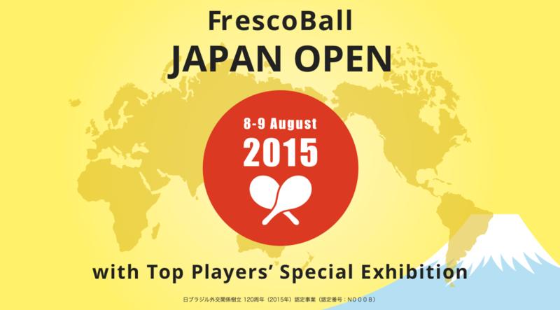 フレスコボール_ジャパン・オープン2015