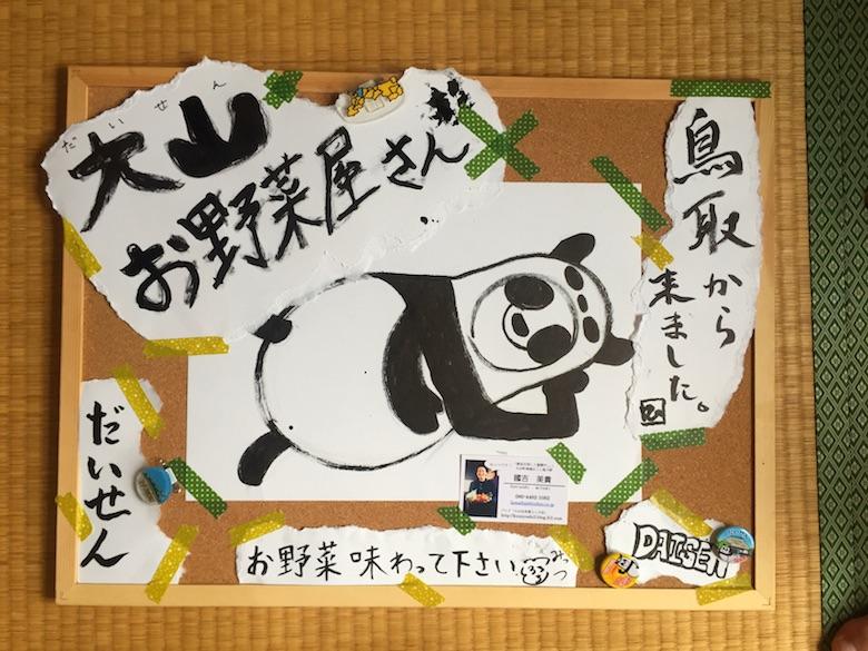 フレスコボールジャパンオープン0808_10