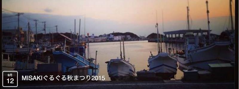 MISAKIぐるぐる秋まつり2015