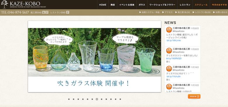 「風工房」リゾート陶芸クラブ