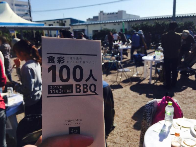 05_食彩100人BBQ_1103