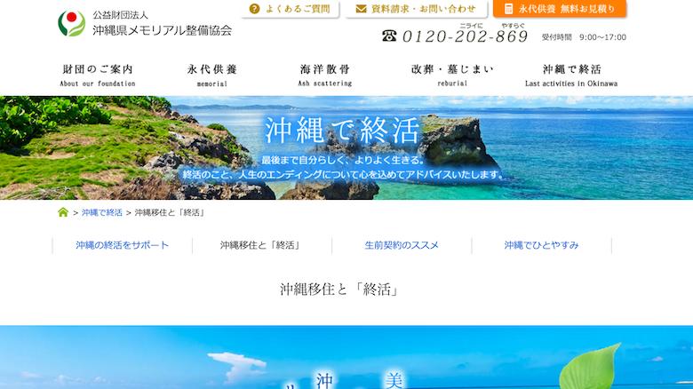 沖縄移住と「終活」 沖縄県メモリアル整備協会