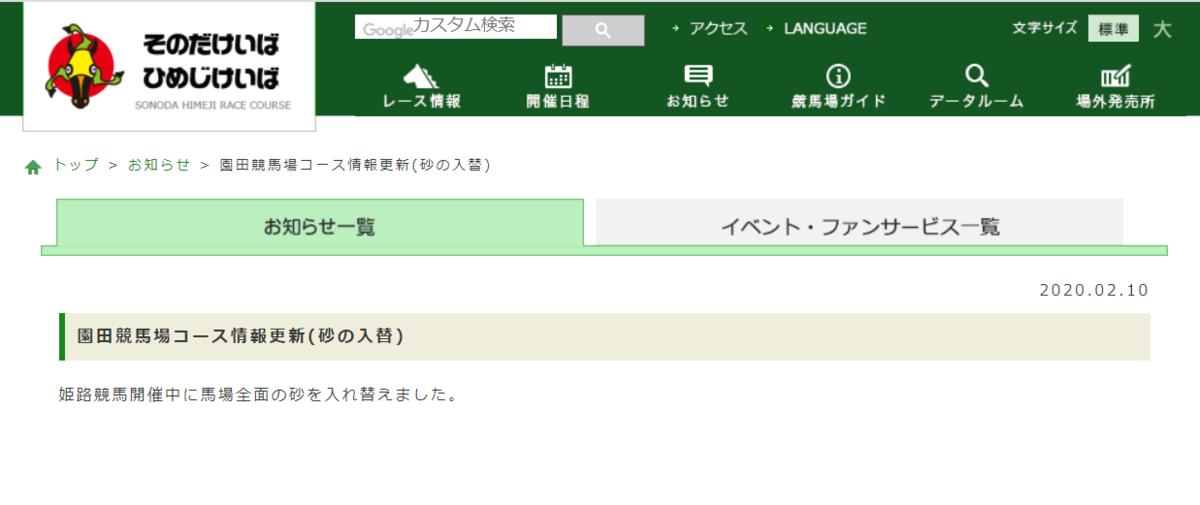 f:id:waka36saburoh:20200210183148p:plain