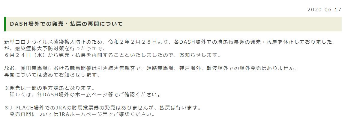 f:id:waka36saburoh:20200617190421p:plain