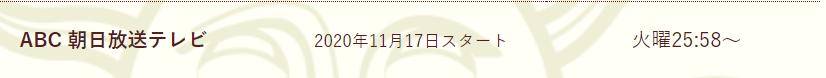 f:id:waka36saburoh:20201011105335p:plain