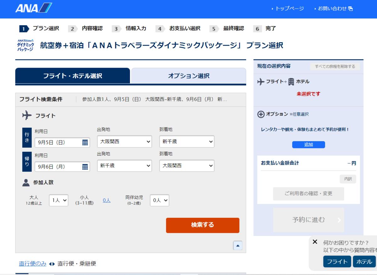 f:id:waka36saburoh:20210612132955p:plain
