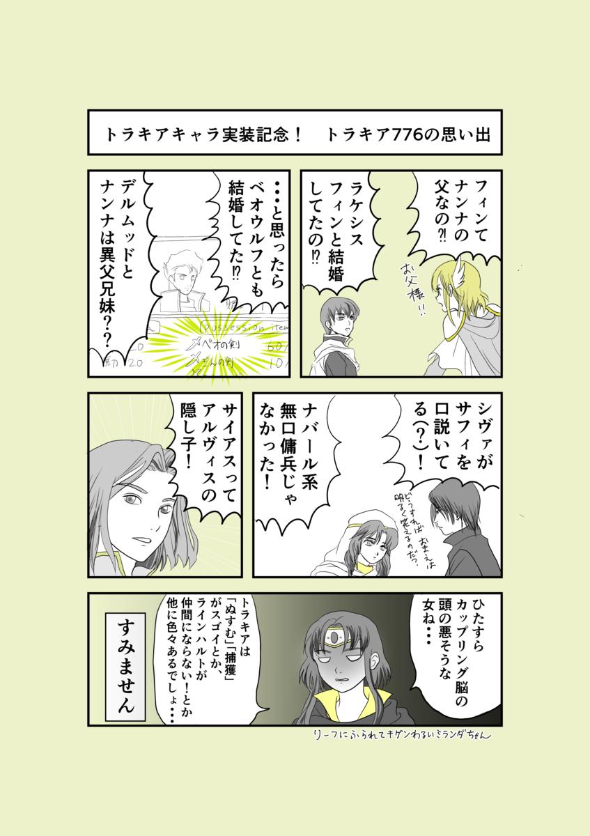 f:id:waka_misaki:20210129061436p:plain