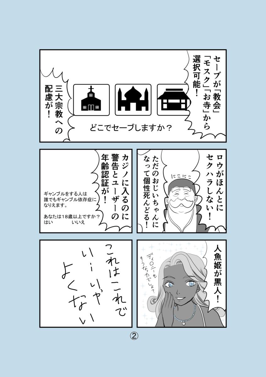 アメリカがドラクエ11を作ったらの漫画2ページ目
