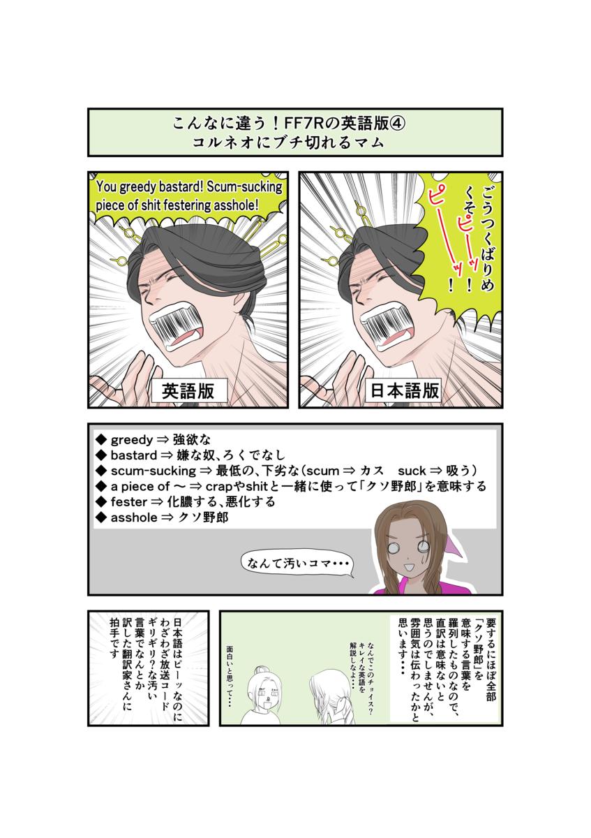 FF7R日本語版と英語版で異なるセリフの解説漫画、マダム・マムが汚い英語で話す