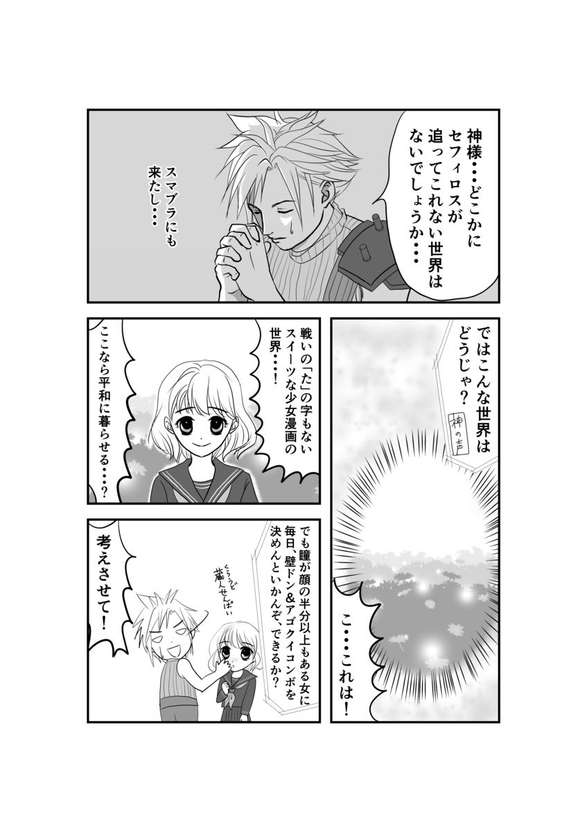 ff7クラウドがセフィロスから逃げるため、少女漫画の世界に行く漫画