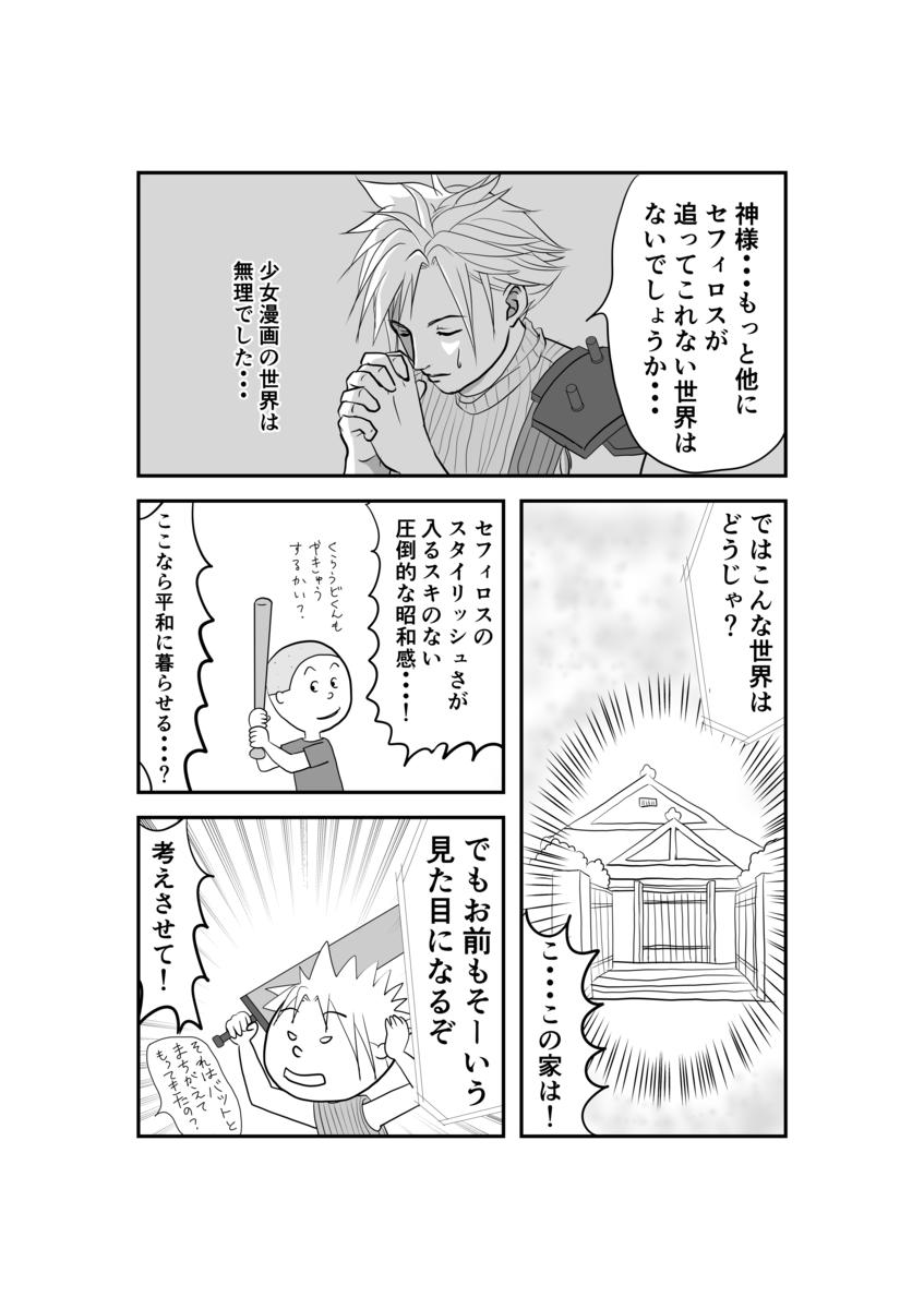 ff7クラウドがセフィロスから逃げるため、サザエさんの世界に行く漫画