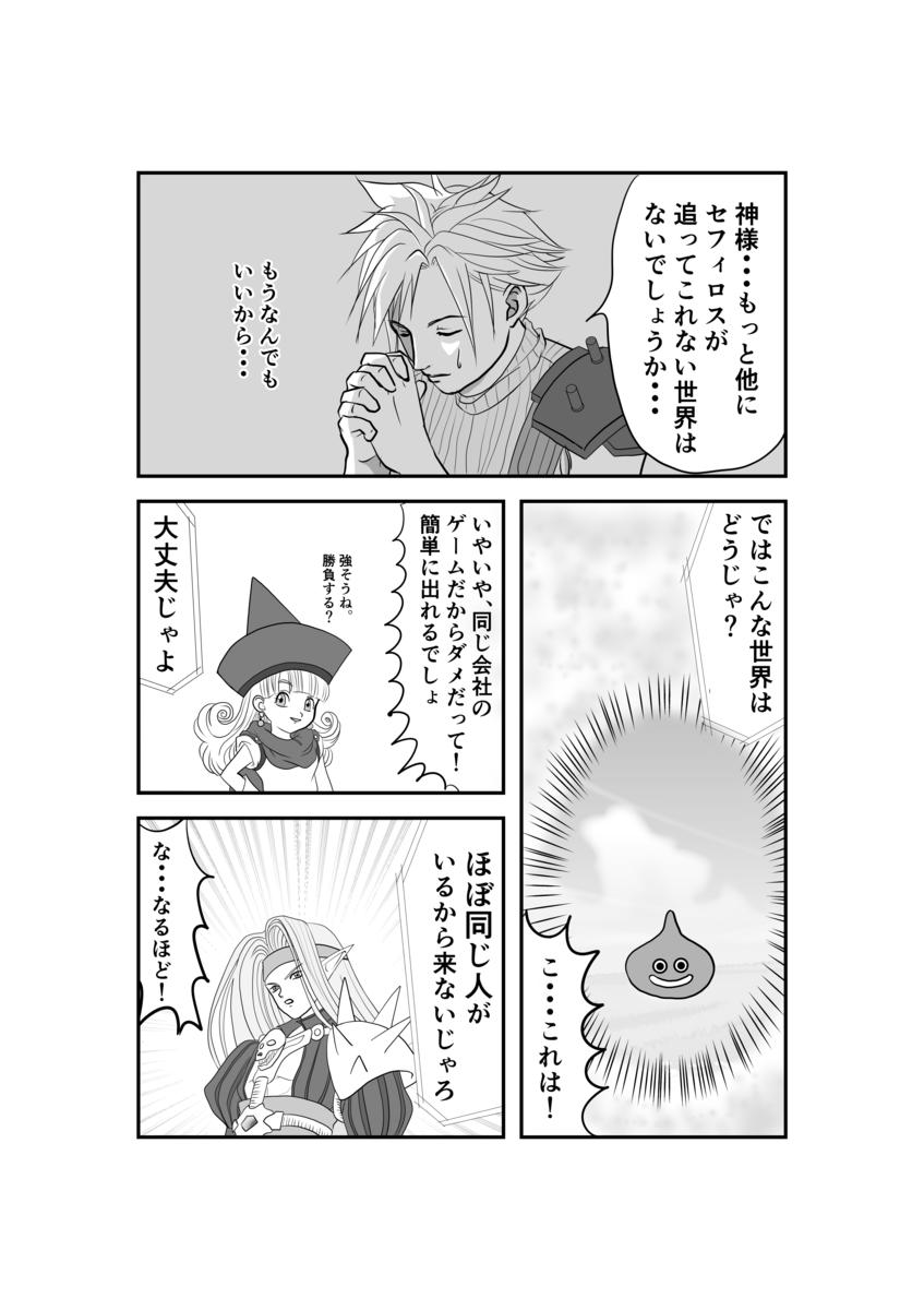 ff7クラウドがセフィロスから逃げるため、ドラクエ4の世界に行く漫画