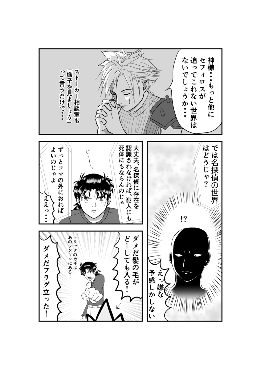 ff7クラウドがセフィロスから逃げるため、金田一少年の世界に行く漫画