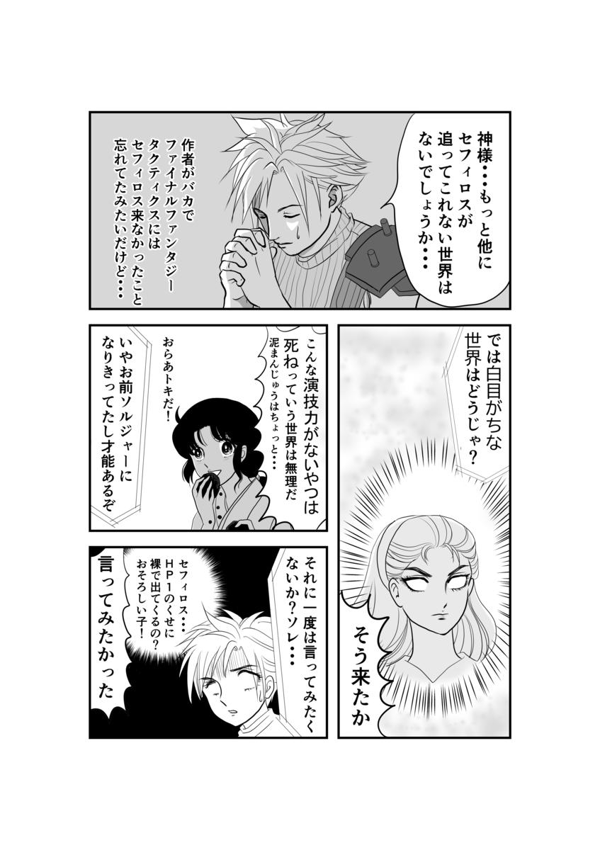 ff7クラウドがセフィロスから逃げるため、ガラスの仮面の世界に行く漫画