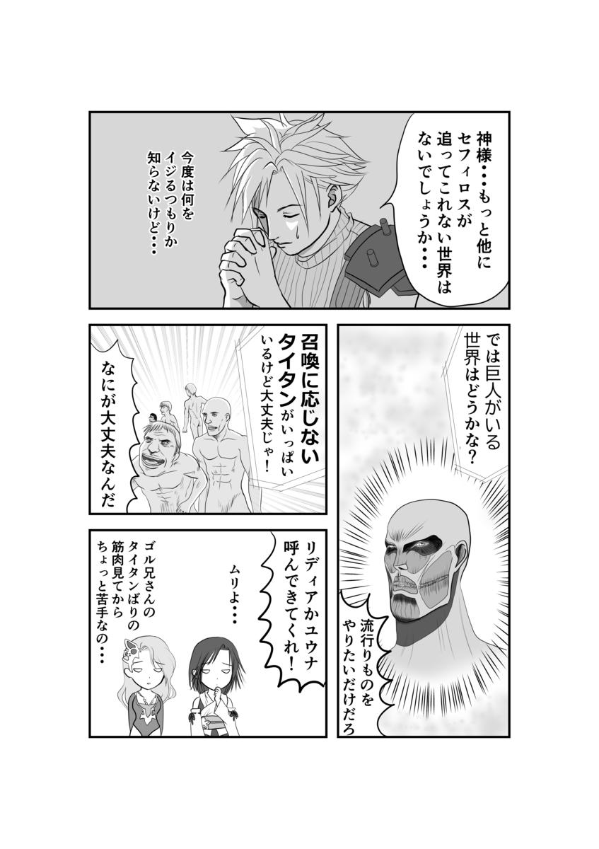 ff7クラウドがセフィロスから逃げるため、進撃の巨人の世界に行く漫画