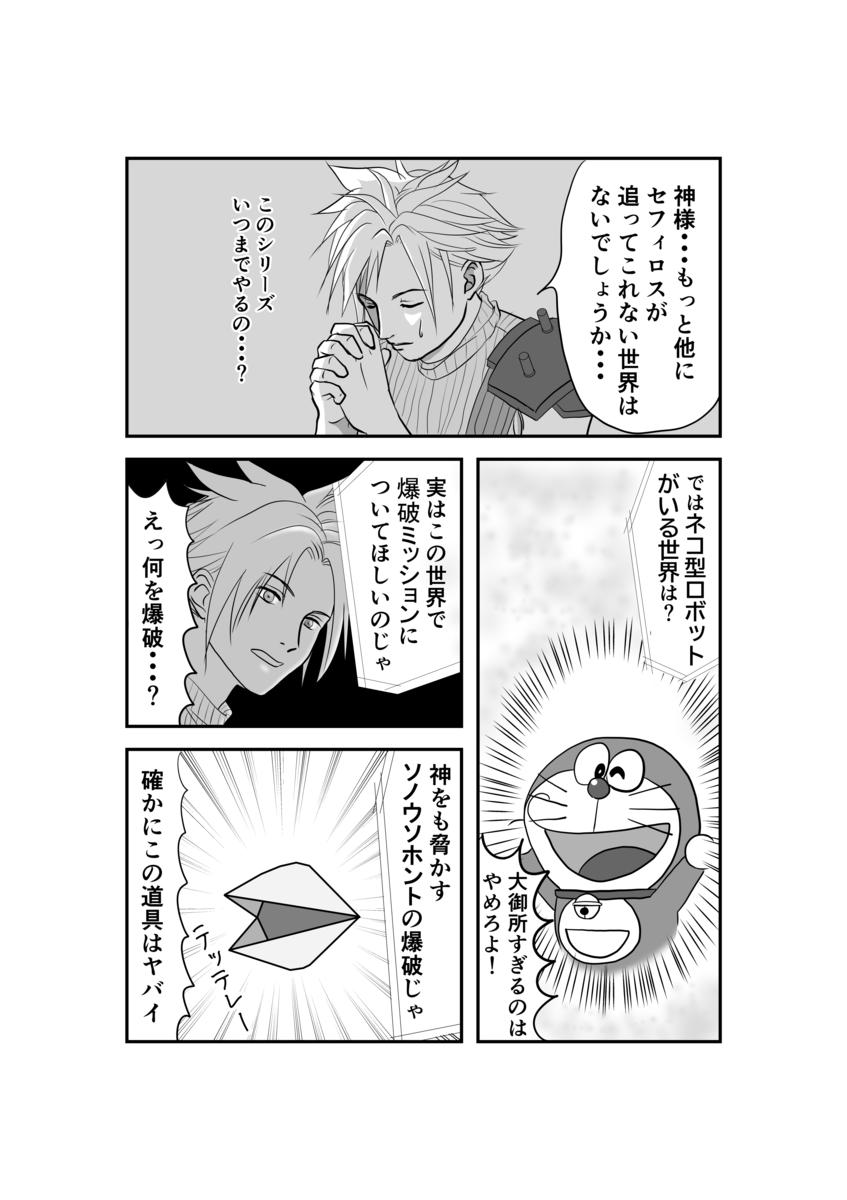 ff7クラウドがセフィロスから逃げるため、ドラえもんの世界に行く漫画