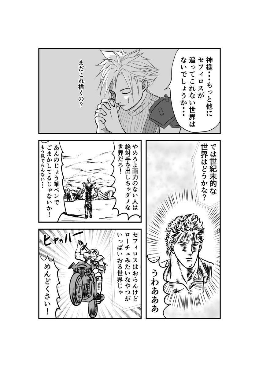 ff7クラウドがセフィロスから逃げるため、北斗の拳の世界に行く漫画