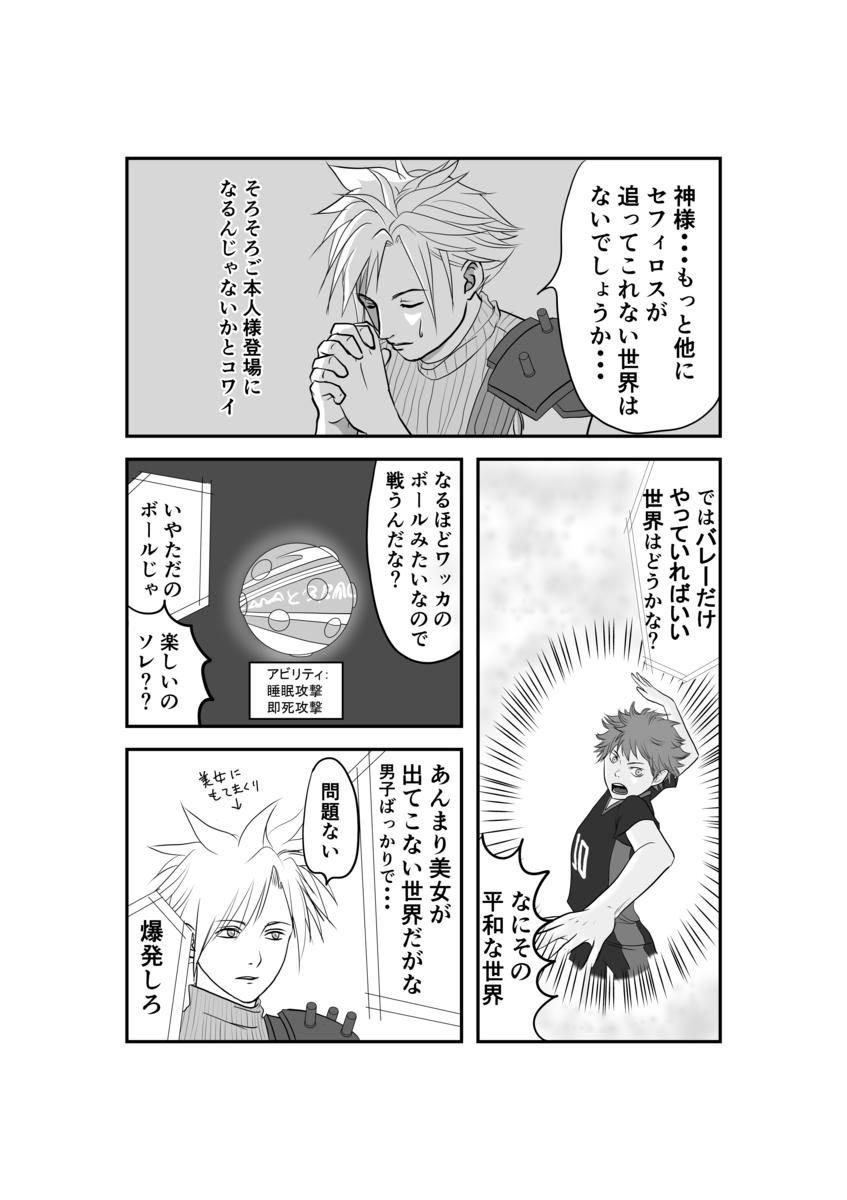 ff7クラウドがセフィロスから逃げるため、ハイキュー!!の世界に行く漫画