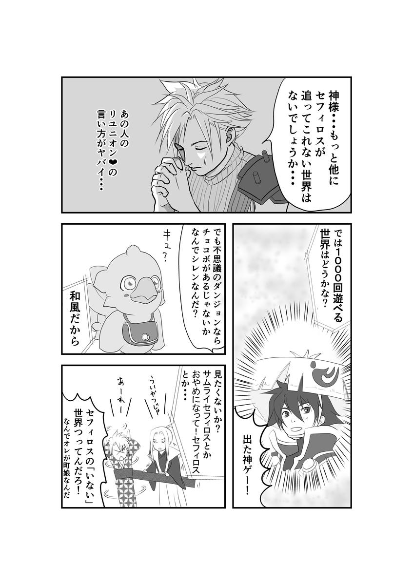 ff7クラウドがセフィロスから逃げるため、風来のシレンの世界に行く漫画
