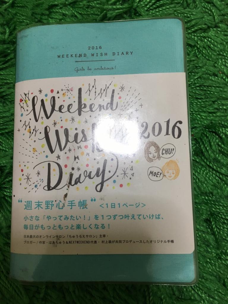 f:id:wakaba78:20160630061422j:plain