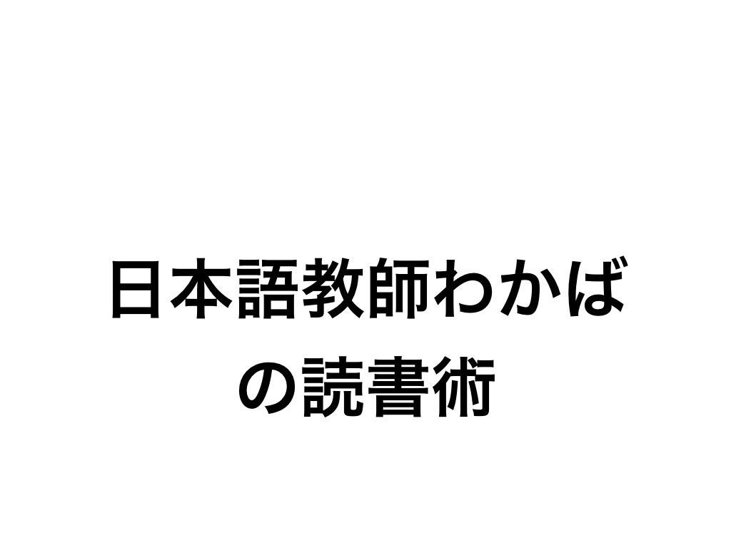 f:id:wakaba78:20190114204837j:image
