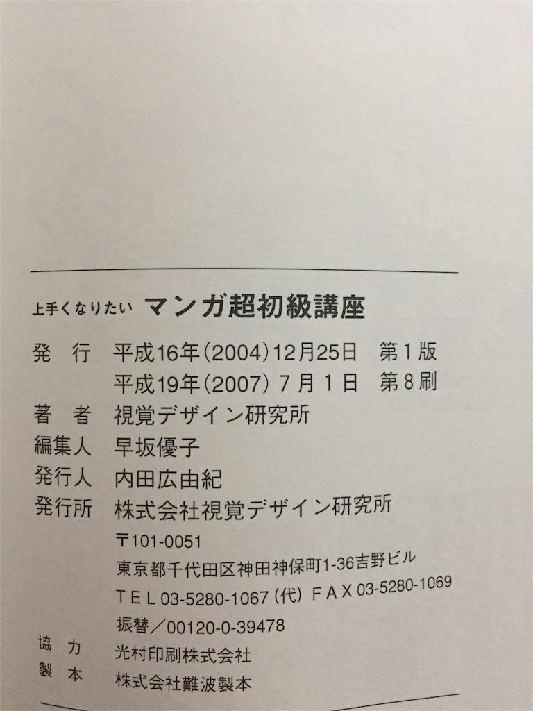 f:id:wakabayashi1308:20170417220500j:image