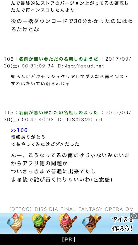 f:id:wakabayashi1308:20171004005058p:image