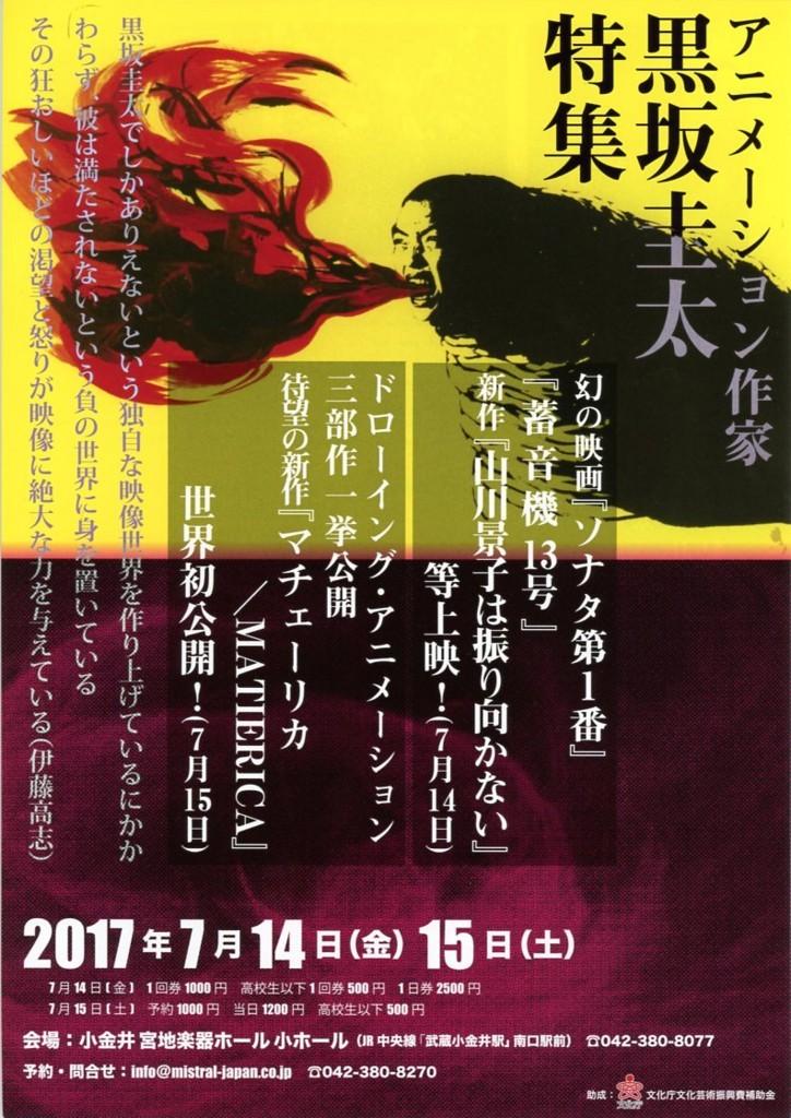 f:id:wakagi:20170806013230j:plain