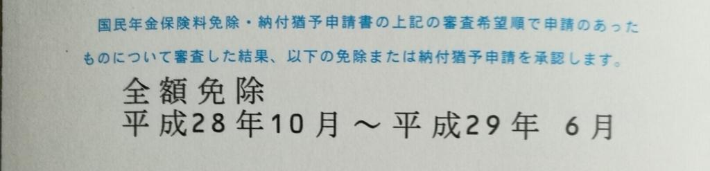 f:id:wakaiojisan:20170617191346j:plain