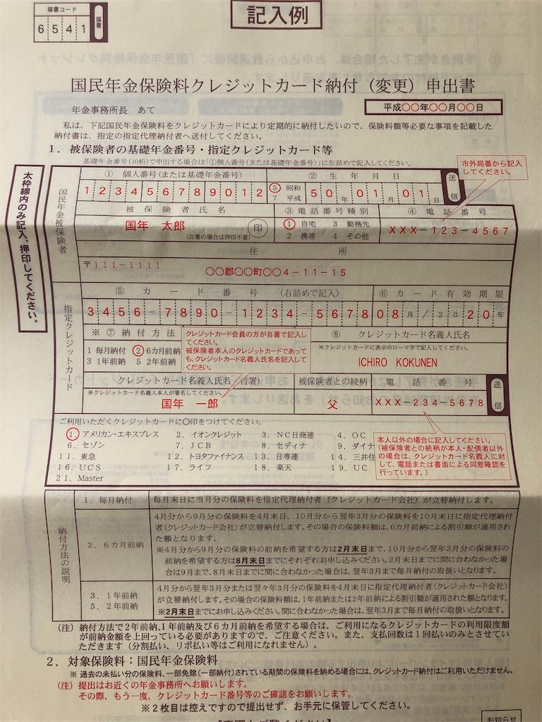 f:id:wakaiojisan:20190714101641j:image