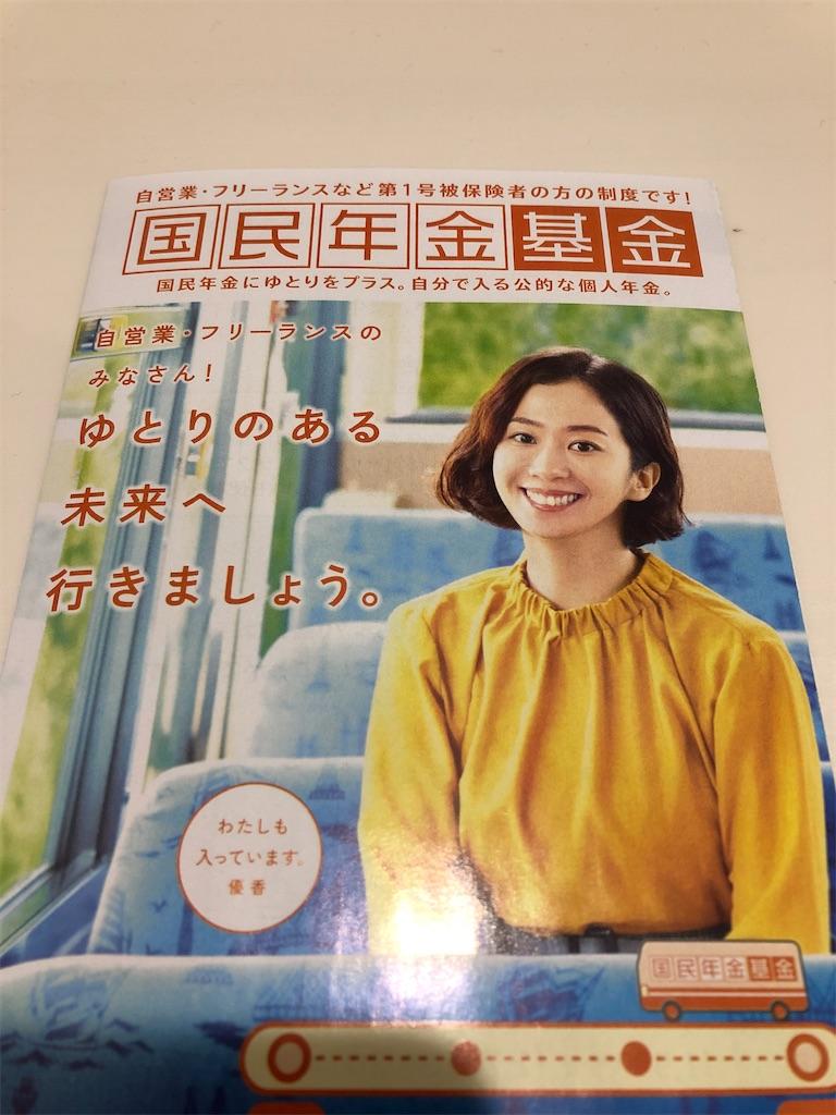 f:id:wakaiojisan:20191216223008j:image