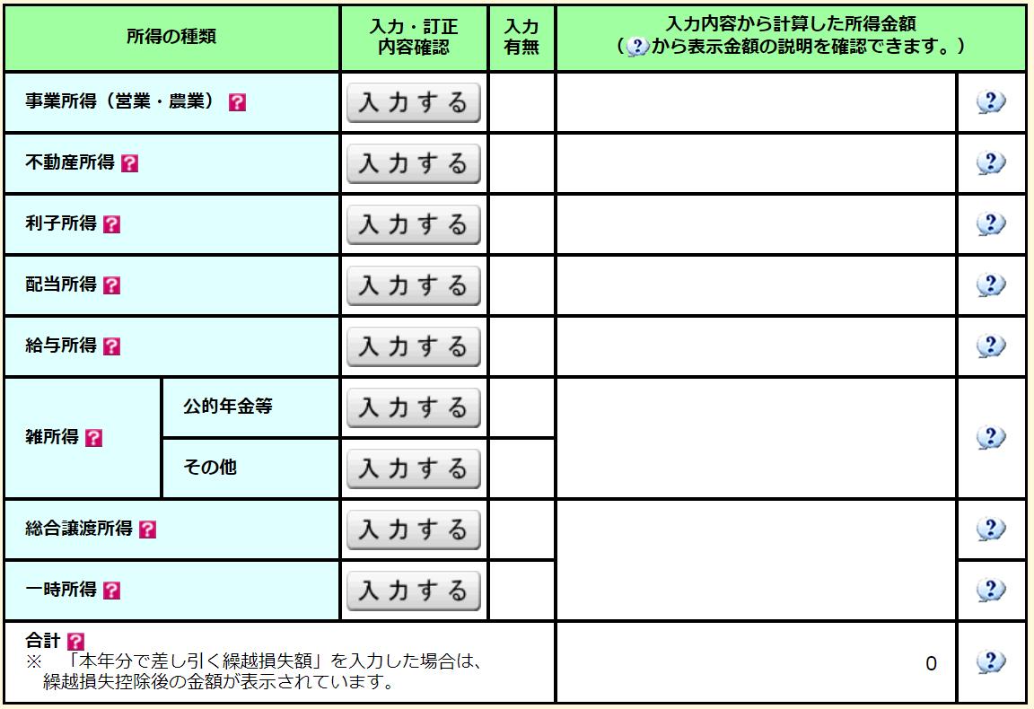 f:id:wakaiojisan:20200224094743p:plain