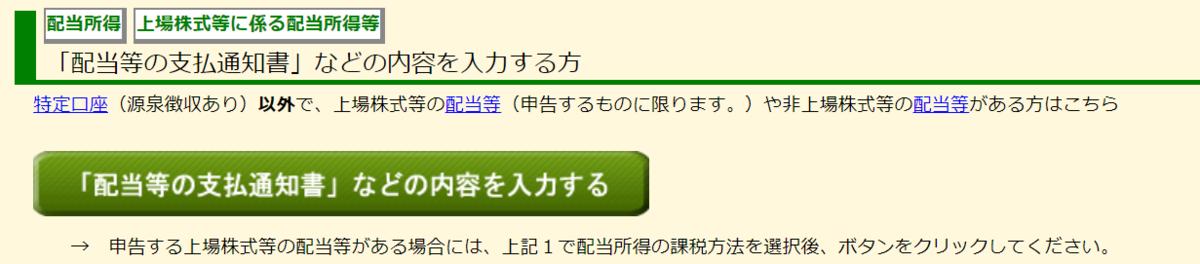 f:id:wakaiojisan:20200224094917p:plain