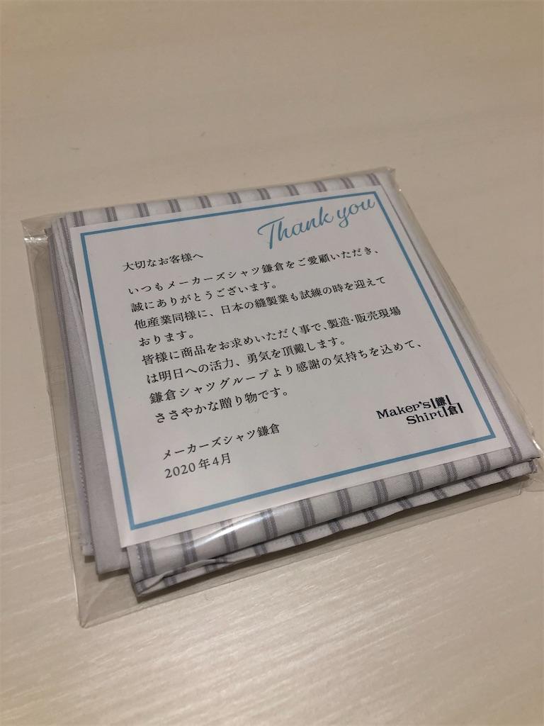 f:id:wakaiojisan:20200429231238j:image