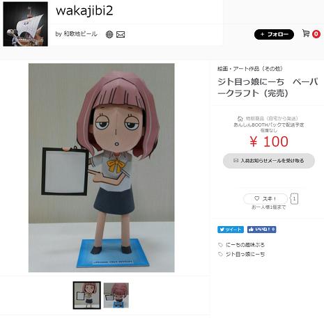 f:id:wakajibi2:20170805233208p:plain