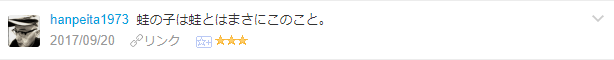 f:id:wakajibi2:20171013162217p:plain